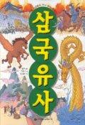 삼국유사(역사만화 28)