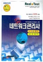 네트워크관리사 1 2급 필기 실전대비(2008)(3판)