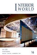 IW(Interior World). 16: 전시공간