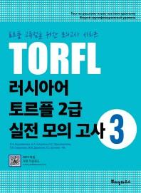 TORFL 러시아어 토르플 2급 실전 모의 고사. 3(토르플 고득점을 위한 모의고사 시리즈)