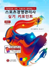 스포츠경영관리사 실기 키포인트(2021)(개정판)