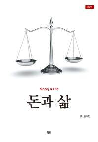 돈과 삶(2판)