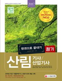 산림기사 산업기사 필기 한권으로 끝내기(2017)(개정판 8판)