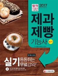 제과제빵기능사 실기(2017)