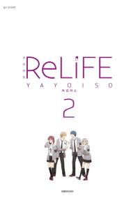 리라이프(ReLiFE). 2