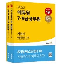 2022 에듀윌 7급 9급 공무원 기본서 행정법총론 상하 세트(전3권)