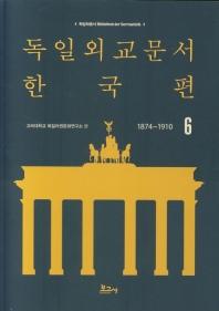 독일외교문서 한국편(1874~1910). 6(독일학총서 1)