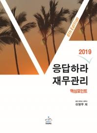 응답하라 재무관리 핵심포인트(2019)(6판)