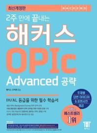 해커스 OPIc 오픽 Advanced 공략(2주 만에 끝내는)(개정판)