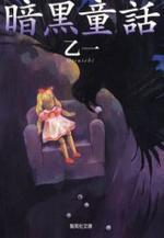 [해외]暗黑童話