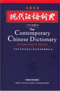 현대한어사전(한영쌍어)  現代漢語詞典(漢英雙語)