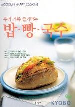 밥 빵 국수(우리 가족 즐겨먹는)(웅진요리무크)