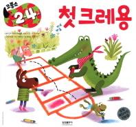 코뿔소 2-4세: 첫크레용(엄청 재밌어진 지능업)(유아학습지 코뿔소 워크북 시리즈)