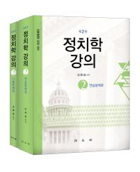 정치학 강의. 2 세트(2판)(전2권)