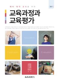 교육과정과 교육평가(예비 현직 교사를 위한)(5판)