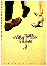 김영자 부띠끄에 어서 오세요. 10 (완결)