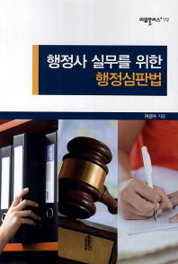 행정사 실무를 위한 행정심판법(리걸플러스 112)