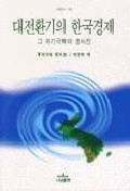 대전환기의 한국경제(나남신서 595)