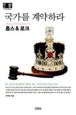 홉스&로크: 국가를 계약하라(지식인마을 22)