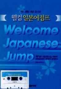 웰컴 일본어 점프(CASSETTE TAPE 1개 포함)