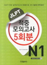 JLPT 적중 모의고사 5회분 N1 (CD포함)