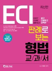 판례로 보는 형법 교과서(2020)(ECI)