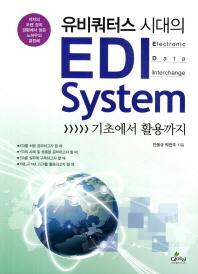 EDI System 기초에서 활용까지(유비쿼터스 시대의)