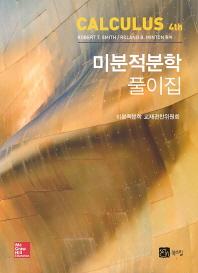 미분적분학 풀이집(4판)