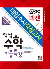 대입수시 적성고사 적성수학 기출특강(2019)(넥젠)