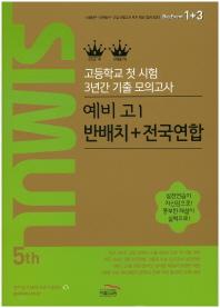 예비 고1 반배치+전국연합(2016)(씨뮬)