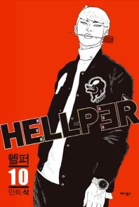 헬퍼. 10