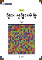 현대 선형대수학 (제3판)