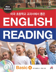 English Reading Basic. 5(�̱� �ʵ��б� ������ ����)(CD1������)