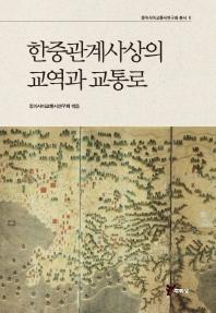 한중관계사상의 교역과 교통로(동아시아교통사연구회 총서 2)