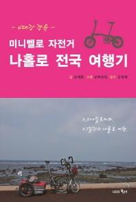 미니벨로 자전거 나홀로 전국 여행기