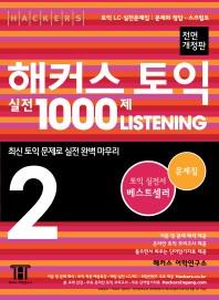 해커스 토익 실전 1000제 리스닝 2(문제집)(구토익)(전면개정판)