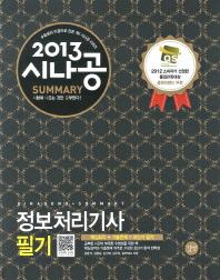 정보처리기사 필기(2013)(시나공 Summary)(시나공 시리즈 23)