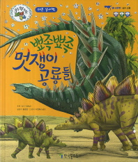 뾰족뽀족 멋쟁이 공룡들(쿵쿵 붕붕 슝슝 재미북스 10: 조반류)