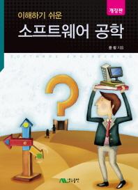 소프트웨어 공학(이해하기 쉬운)(개정판)(CD1장포함)
