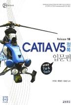 CATIA V5 정복 RELEASE 18 입문편(CD1장포함)(CAD 4 YOU 6)