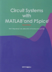 Circuit Systems with MATLAB and PSpice(2판)