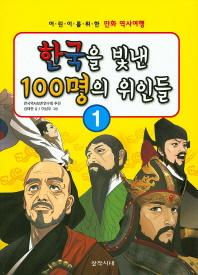 한국을 빛낸 100명의 위인들. 1