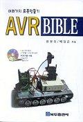 AVR BIBLE(여러가지 로봇만들기) ///SS1