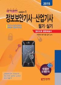 정보보안기사 산업기사 필기 실기(2015)(전2권)