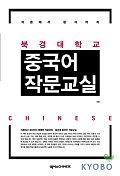 중국어 작문교실(북경대학교)