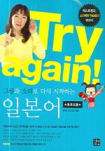 TRY AGAIN 그림과 소리로 다시 시작하는 일본어(MP3CD1장, 핸드북1권포함)