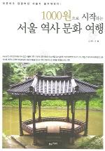 서울 역사 문화 여행 --- 부록 , 지도있슴