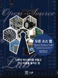 오픈소스 랩