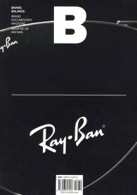 매거진 B(Magazine B) No.8: Ray-Ban(영문판) 한글판 입니다!