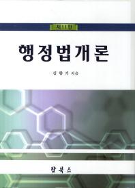 행정법개론(11판)(양장본 HardCover)